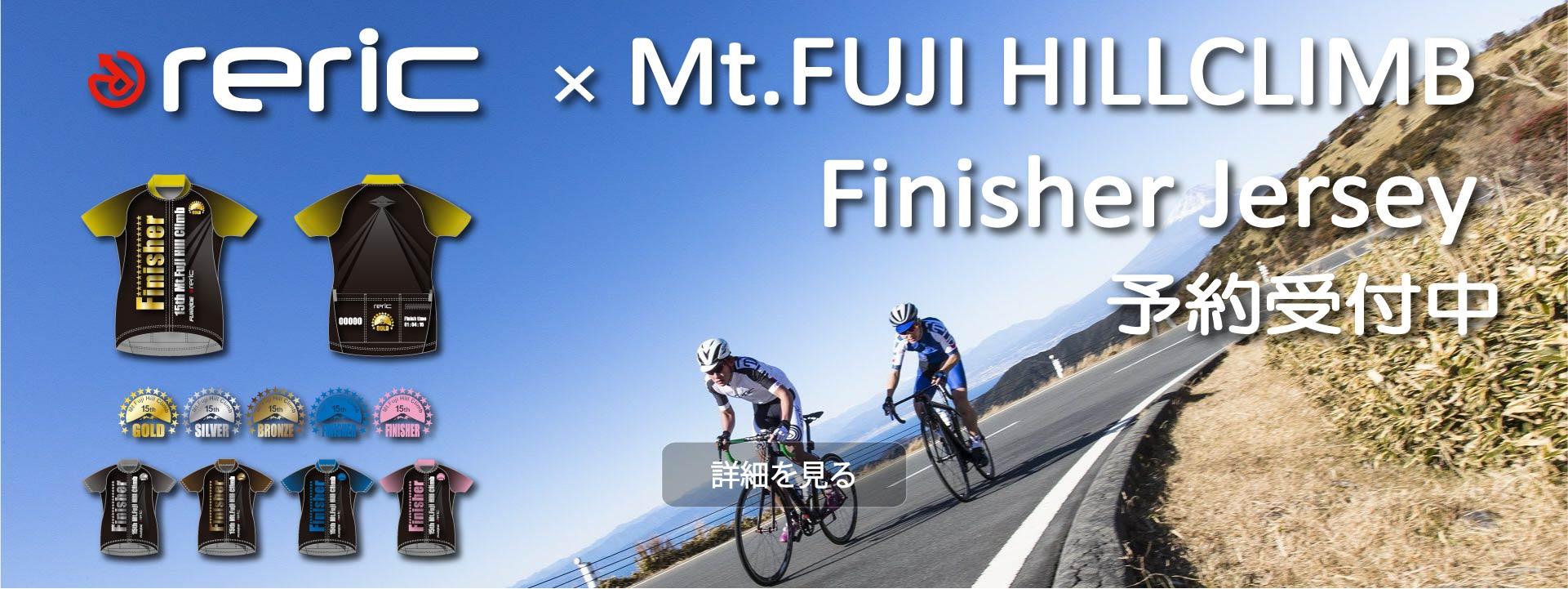 reric × Mt.FUJI HILLCLIMB フィニッシャージャージ予約受付中