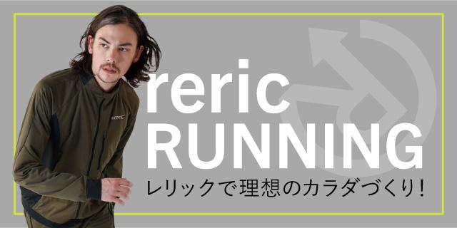 reric RUNNING