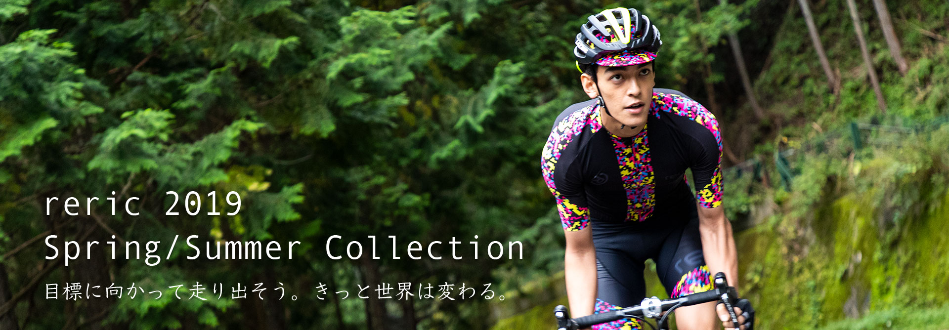 reric 2019 Spring/Summer Collection