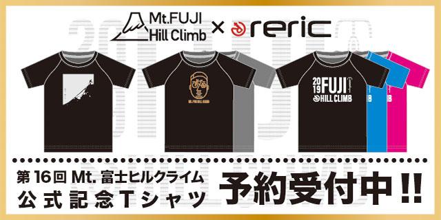 富士ヒル公式オフィシャルTシャツご予約開始