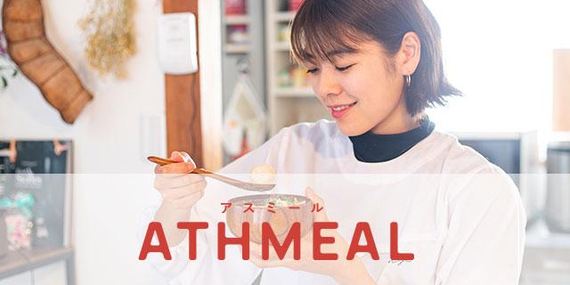 ATHMEAL(アスミール)