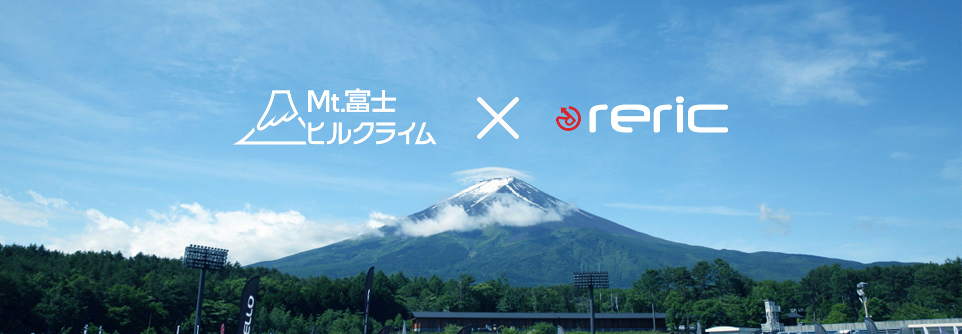 reric × Mt.富士ヒルクライム 特設ページ