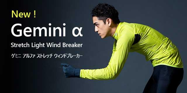 Gemini α Stretch Light Windbreaker
