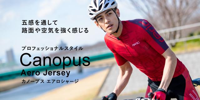 Canopus -五感を通して伝わる路面や空気を強く感じる-
