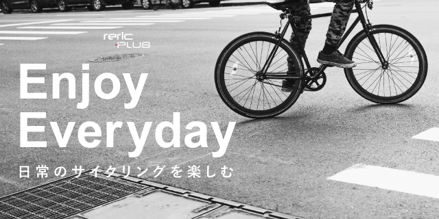 reric PLUS -日常のサイクリングを楽しむ-