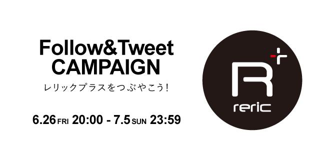 reric PLUS -キャンペーン-