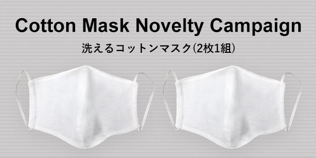 洗える コットンマスク ノベルティキャンペーン