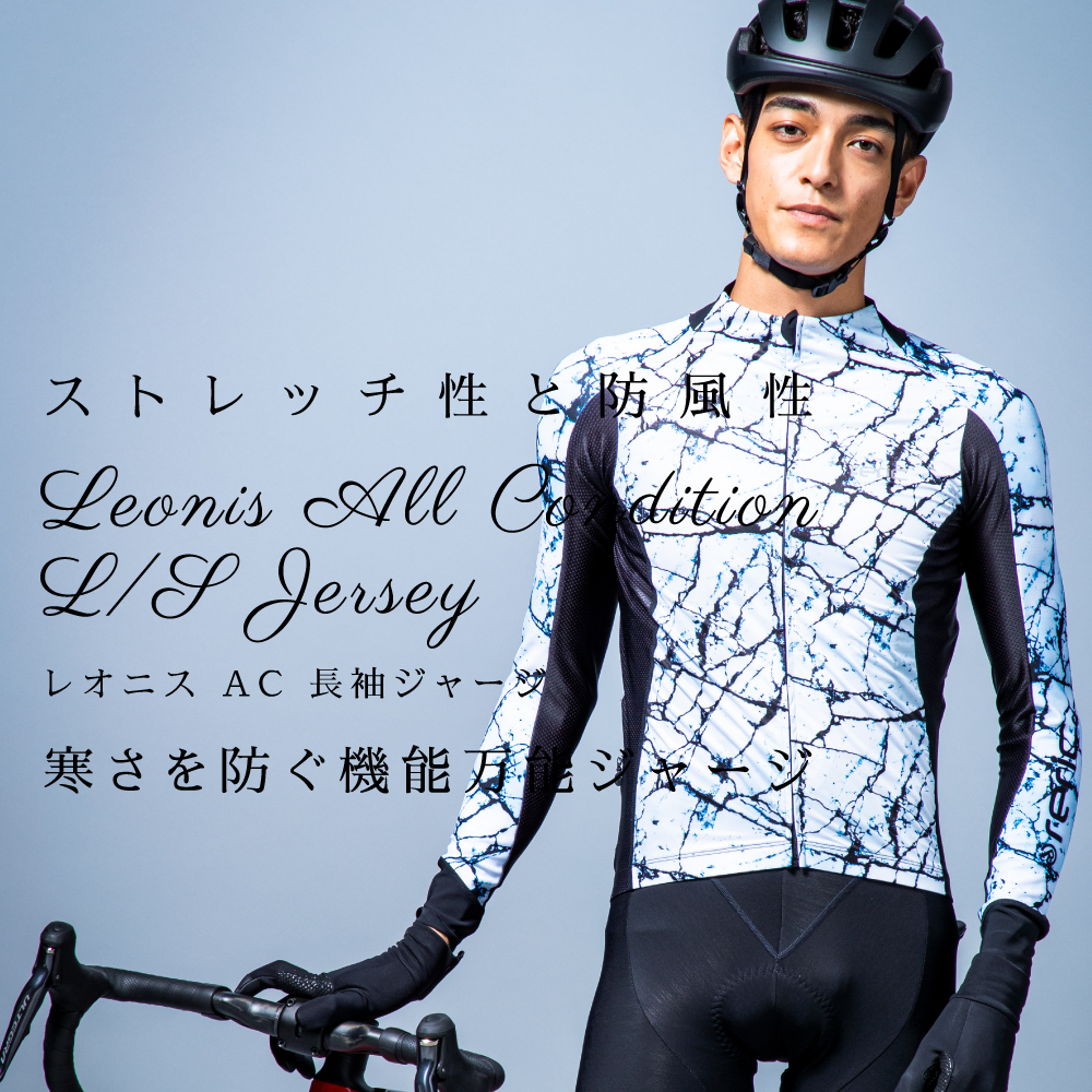 Leonis All Condition L/S Jersey