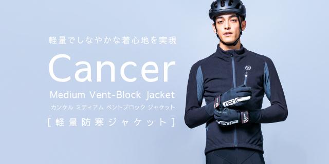 軽量でしなやかな 着心地を実現 -Cancer Medium Vent-Block Jacket-
