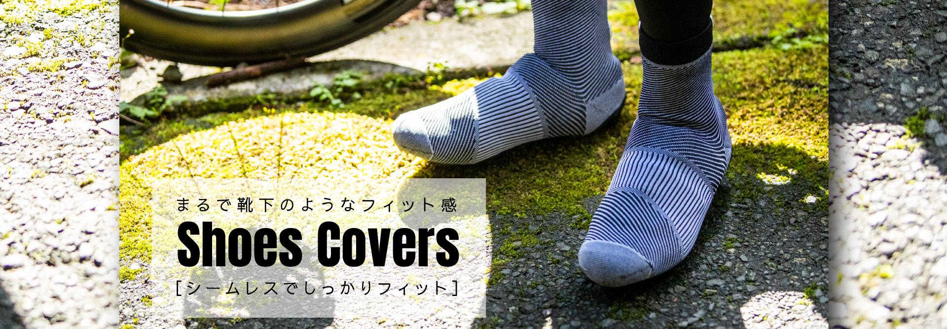 まるで靴下のようなフィット感 -Shoes Covers-