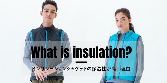 インサレーションジャケットの保温性
