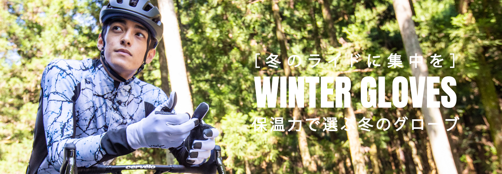 冬のライドに集中を「ウィンターグローブ」