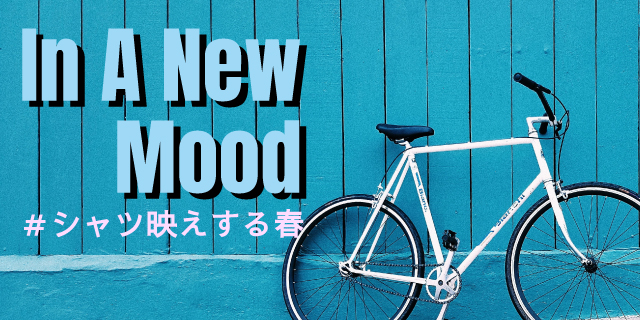 In A New Mood  #シャツ映えする春