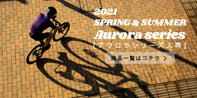 Aurora series [アウロラシリーズ入荷]