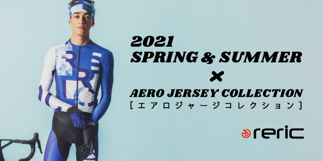 2021 SPRING & SUMMER -AERO JERSEY COLLECTION-
