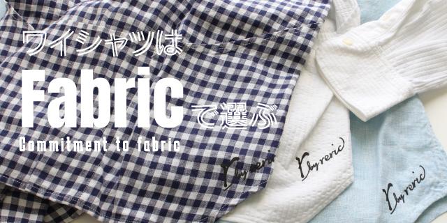 ワイシャツはFabricで選ぶ -r by reric-