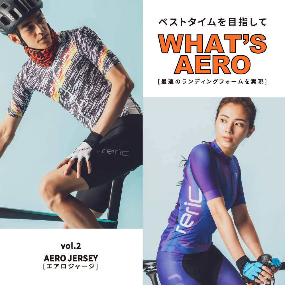 WHAT IS AERO -ベストタイムを目指して-