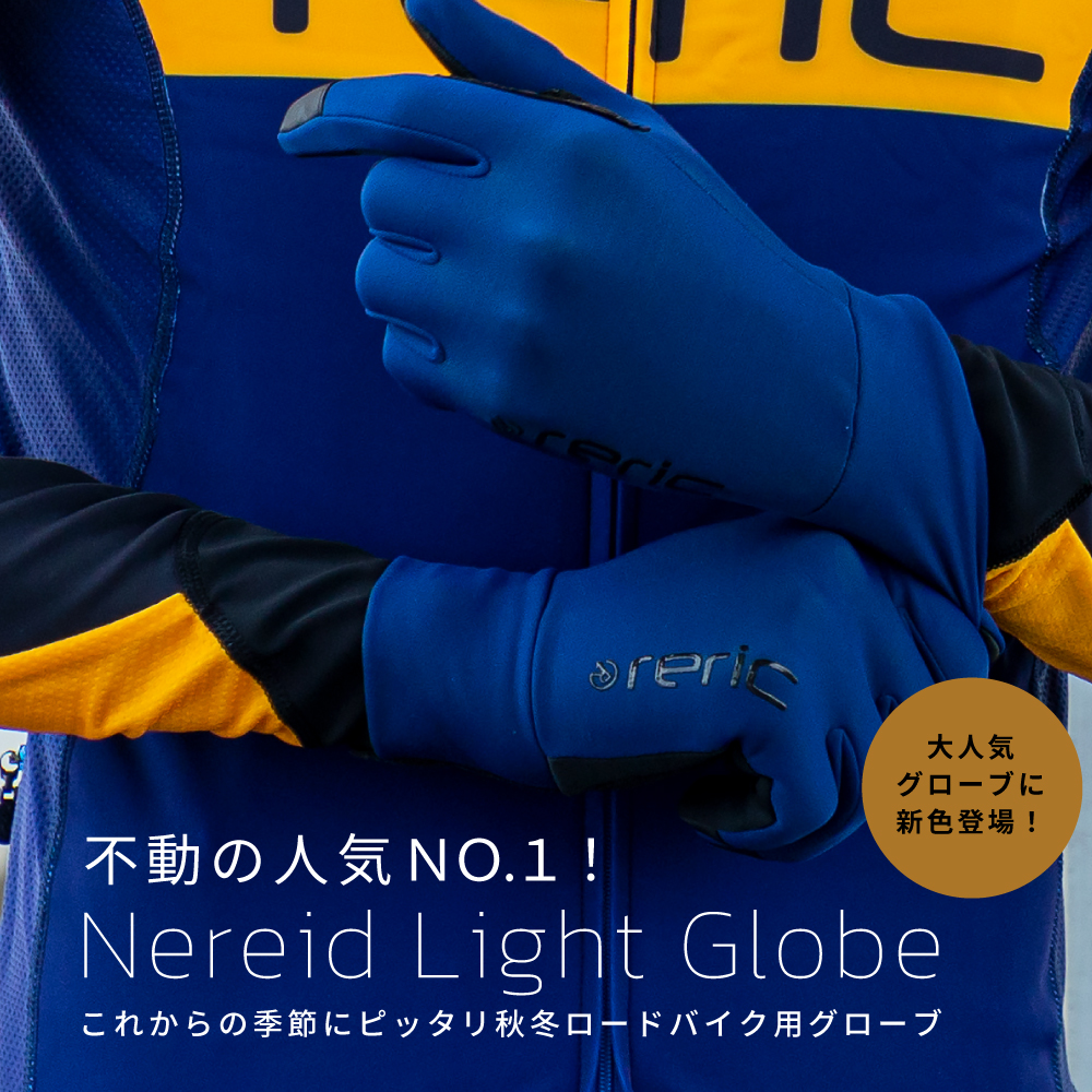 不動の人気NO.1!Nereid Light Globe